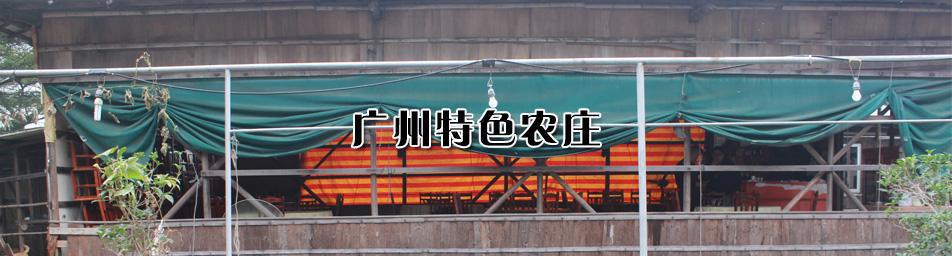 广州特色农庄