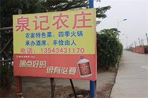 广州市番禺区石楼百利餐厅
