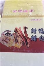 金鸥特色腊肉