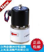 UDC-10TF电磁阀台湾UNI-D鼎机电磁阀高温/耐腐电磁阀