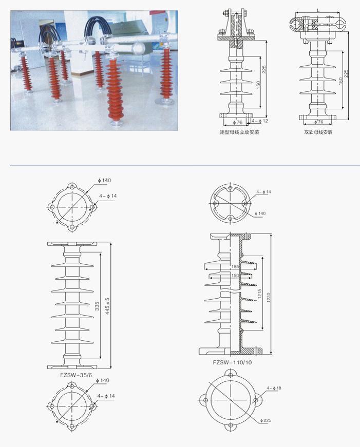 支柱复合绝缘子,FZSW-12/5,FZS-35/6,FZS-35/6,FZSW-66/8,FZSW-110/10,FZSW-252/8