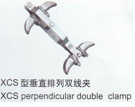 悬垂线夹(双导线用)XCS-4H,XCS-5H,XCS-6H,XCS型垂直排列双线夹
