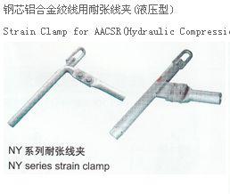 耐张线夹-耐热铝合金绞线用耐张线夹(液压型)NY-185/30N,NY-240/30N,NY-240/40N,NY-300/40N,NY-300/50N