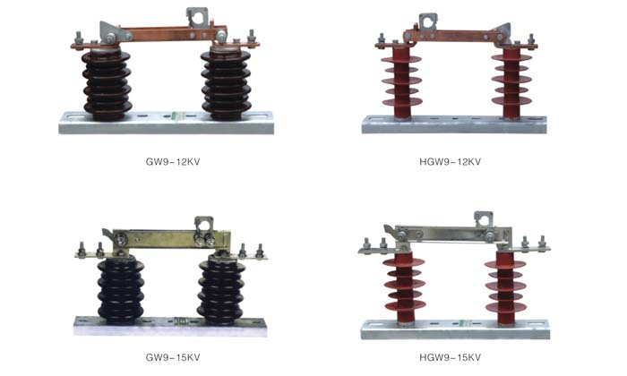 GW9-12,HGW9-12,15KV系列