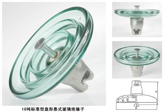 玻璃绝缘子LXY-100,LXP-100,FC100,U100B/146
