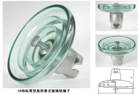 玻璃绝缘子LXY3-160,LXP-160,FC160,U160B