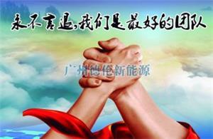 广州德伦新能源科技有限公司