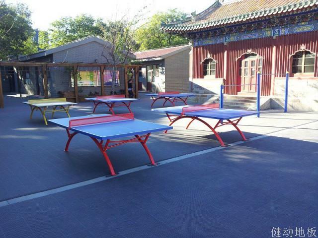 室外乒乓球场拼装地板