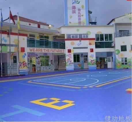 海滨幼儿园室外拼装地板
