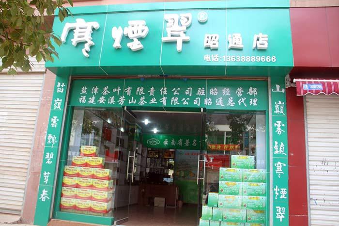 公司相册:寒烟翠昭通店