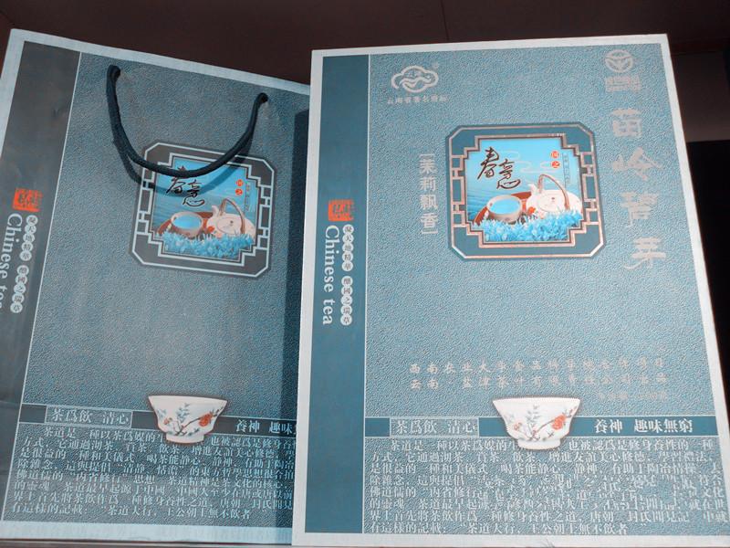 云南茶葉品牌,鹽津茶葉公司