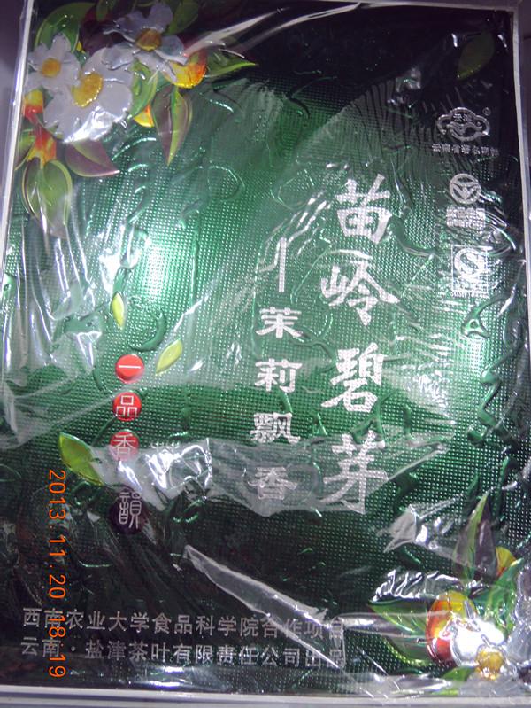 茉莉飄香,云南綠茶廠家