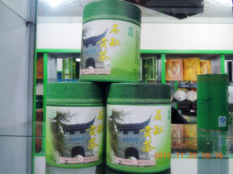 石缸貢茶,云南綠茶品牌