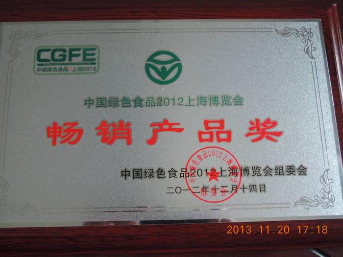 暢銷產品獎