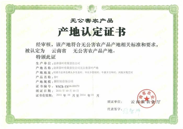 無公害農產品產地認證書