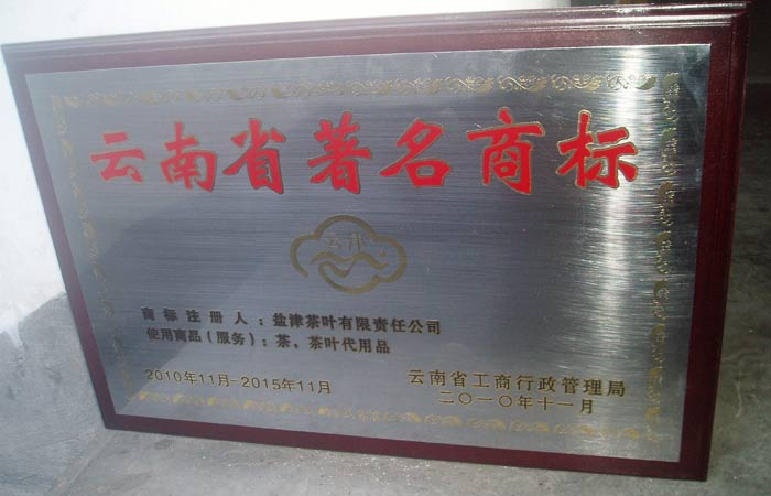 云南省著名商標證書