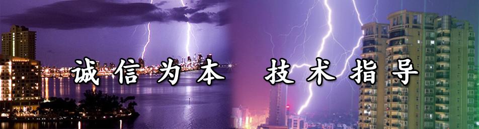 广州防雷公司
