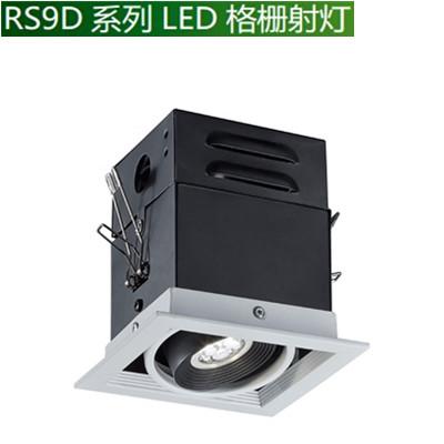 4.5W RS9D系列LED格栅射灯 (模块化防眩光设计,多投射角度,应用多样性——展馆展厅照明)