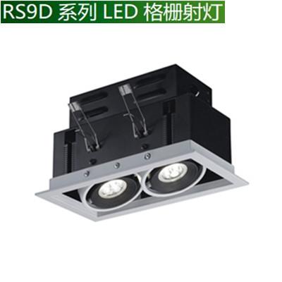 4W*2 RS9D系列LED格栅射灯 (模块化防眩光设计,多投射角度,应用多样性——工业办公照明)