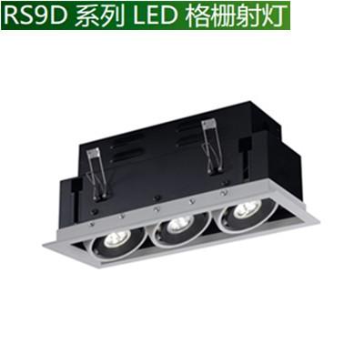 4W*3 RS9D系列LED格栅射灯 (模块化防眩光设计,多投射角度,应用多样性——家居会所照明)