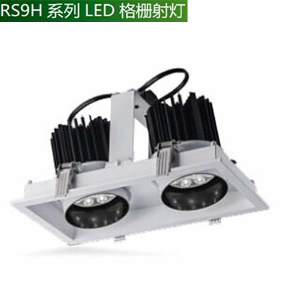 42-54W RS9H系列LED格栅射灯 (豪华高档,造型独特,冷锻散热,应用多样性——商场超市照明)