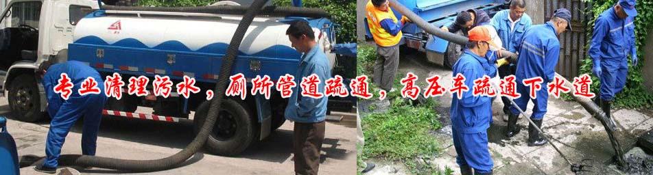 中山市大众清洁疏通服务公司
