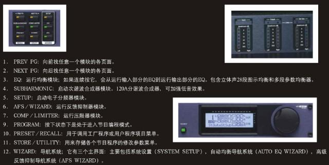 【dbx px 数字音频处理器】dbx