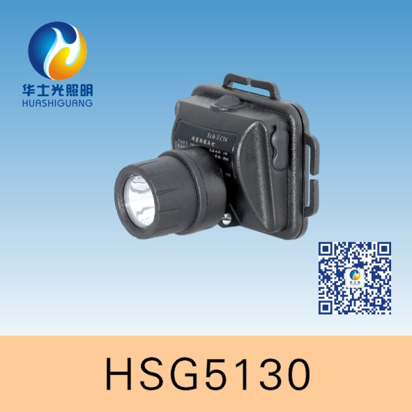 HSG5130 / IW5130微型防爆头灯