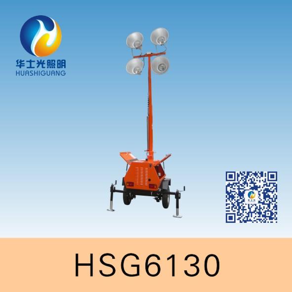 HSG6130 / SFW6130全方位移动照明灯塔
