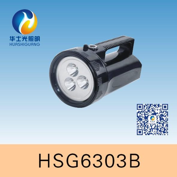 HSG6303B / CH368B手提式探照灯