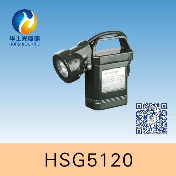 HSG5120 / IW5120便携式防爆强光灯