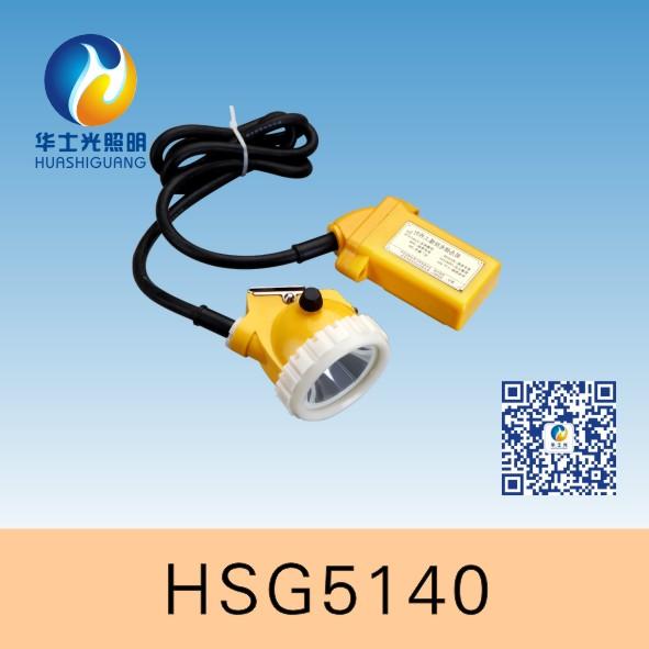 HSG5140 / BXD6010强光防爆头灯