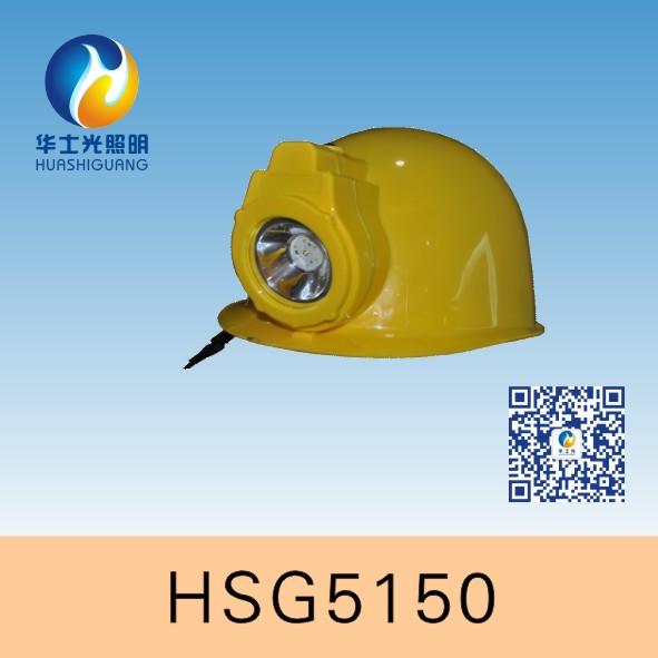 HSG5150 / M6502微型防爆工作帽灯