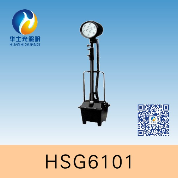 HSG6101 / FW6101防爆移动灯