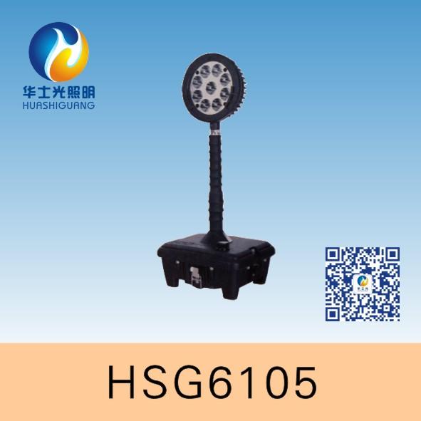 HSG6105 / FW6105轻便式防爆移动灯