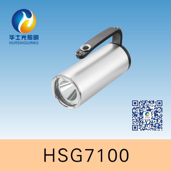 HSG7100 / RJW7100手提式防爆探照灯