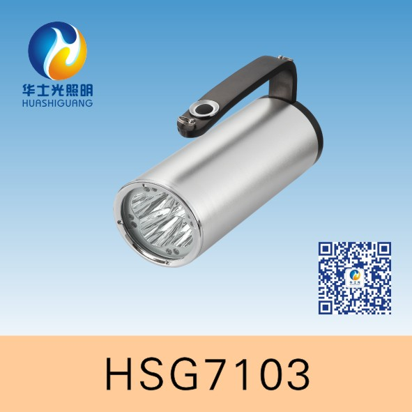 HSG7103 / RJW7103手提式防爆探照灯