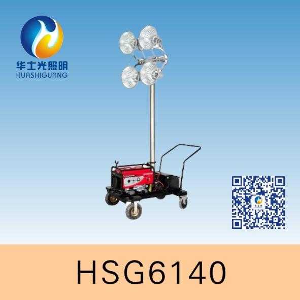 HSG6140 / SFD6000Y全方位移动照明车