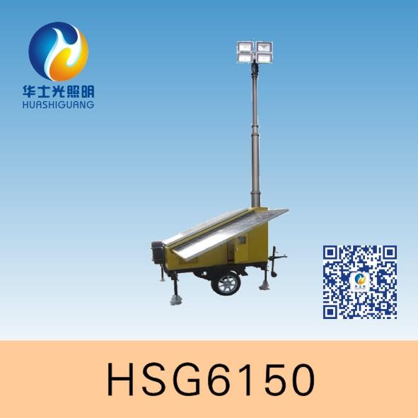 HSG6150 / SFD6000N太阳能移动照明灯塔