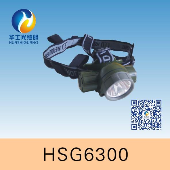 HSG6300 / IW5130多功能强光头灯