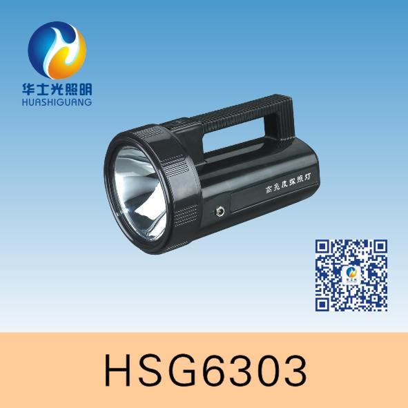 HSG6303 / CH368手提式探照灯