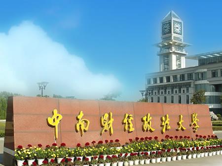 中南财经政法大学2015年本硕连读委培班招生简章