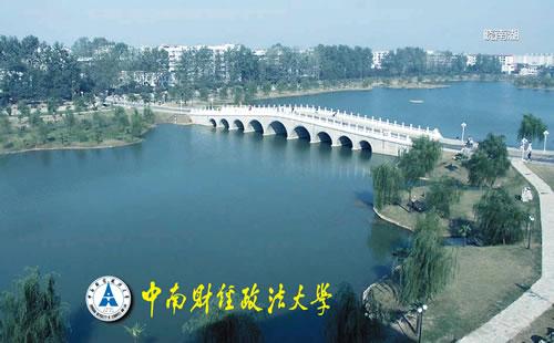 中南财经政法大学 (图)
