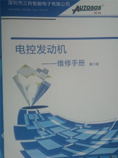 国三维修资料-深圳市三羚智能电子有限公司提供国三的