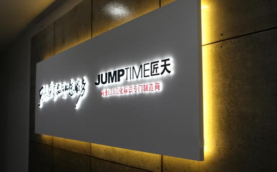 广州天河北公司标识logo制作公司形象墙招牌制作企业形象标识制作