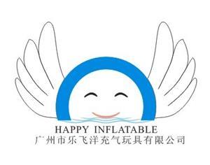 广州市乐飞洋充气玩具有限公司
