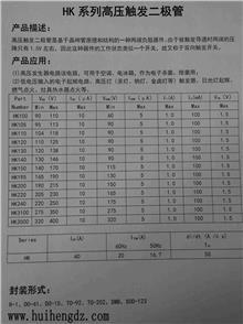 高压触发二极管/双向触发二极管厂家直销价格低质量优