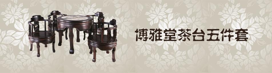 番禺红木家具营销