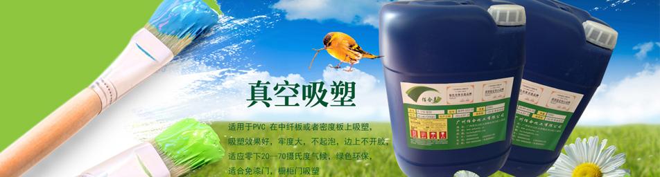 覆膜胶厂家,胶粘剂批发,广州上光油,广州UV油,广州胶粘剂