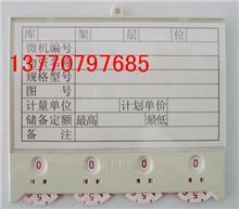 磁性标签/磁吸式标牌/货架标签/仓位标签/计数标签 磁性标签/磁吸式标牌